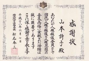 jinkenyougo