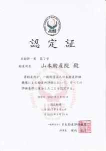助産評価機構_認定証