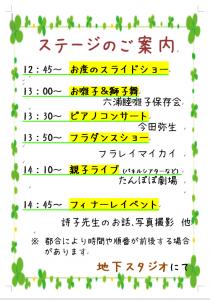 文化祭ステージプログラム2019